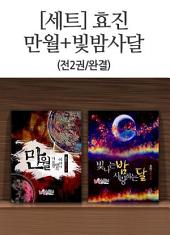 [세트] 만월+빛밤사달 (전2권/완결)