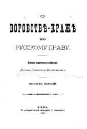О воровствѣ-кражѣ по русскому праву