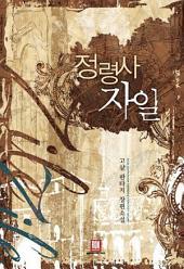 [세트] 정령사 자일 (전5권/완결)
