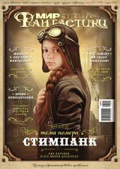 Журнал Мир фантастики – март 2016