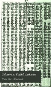 Chinese and English dictionary: 第 2 卷