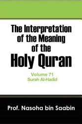 The Interpretation of The Meaning of The Holy Quran Volume 71   Surah Al Hadid PDF