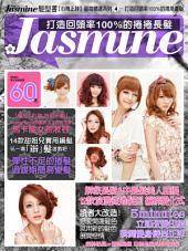 Jasmine髮型書 心機正妹髮妝精選系列: 04 打造回頭率100%的捲捲長髮