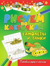 Самолеты и танки: готовим руку к письму : [для дошкольного возраста