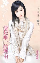 愛是唯一的理由: 禾馬文化珍愛系列253