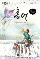 김주영 04. 홍어