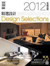 2012精選設計: 幸福空間年度特刊