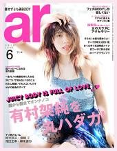 ar 2016年 06月号: 有村架純を丸ハダカ!