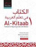 Al Kitaab Fii Tacallum Al CArabiyya Part One PDF