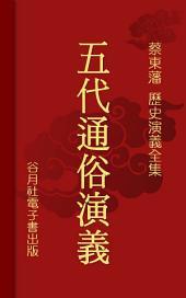 五代通俗演義: 蔡東藩歷史演義-五代