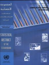 مجموعة الإحصائية لمنطقة اللجنة الاقتصادية والاجتماعية لغربي آسيا
