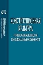 Конституционная культура: универсальные ценности и национальные особенности