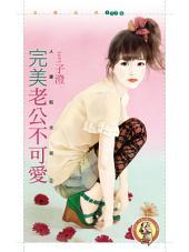完美老公不可愛【人妻馭夫術2】: 狗屋花蝶1378