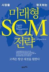 미래형 SCM 전략
