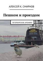 Пешком и проездом. Петербургские хроники