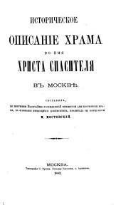 Историческое описаніе Храма во имиа Христа Спасителиа в Москвие.