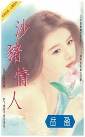沙豬情人: 禾馬珍愛小說455