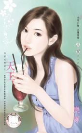 天王~我愛大明星之二《限》: 禾馬文化珍愛系列533