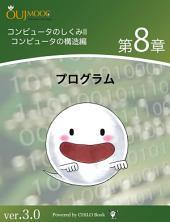 コンピュータのしくみ II「コンピュータの構成」シリーズ 第8章 プログラム