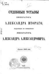 Судебные уставы Императора Александра Втораго: изданные по повелѣнію Императора Александра Александровича