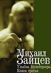 Улыбка Бультерьера: Книга третья