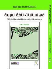 في لسانيات اللغة العربية (نحو منهج تكاملي يبسط القواعد والتطبيقات) المستوى الثالث