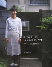はじめまして。「かえる食堂」です: 京都からやってきた「かえるちゃん」の身体と心にじんわりやさしいレシピ