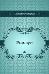 Декамерон