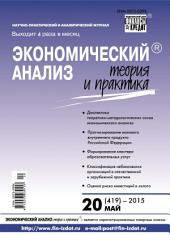 Экономический анализ: теория и практика No 20 (419) 2015