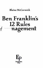 Ben Franklin's 12 Rules of Management