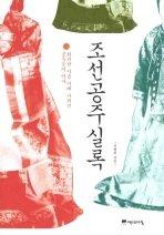 조선공주실록: 화려한 이름 아래 가려진 공주들의 역사