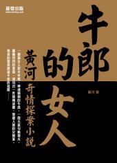 牛郎的女人:黃河奇情探案小說
