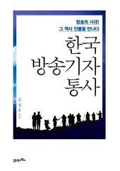 한국 방송기자 통사