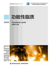 高等学校油脂专业系列教材·功能性脂质