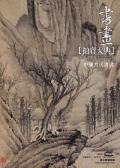 2015書畫拍賣大典 I: 中國古代書畫
