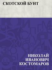 Скотской бунт: Письмо малороссийского помещика к своему петербургскому приятелю