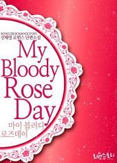 마이 블러디 로즈데이 (My Bloody Roseday): 발렌타인데이&로즈데이 로망스 시리즈