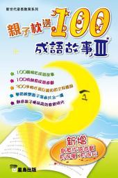 親子枕邊100成語故事3