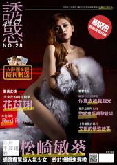 Sexy Body誘惑誌NO.28: 正式日本授權日本成人藝能界專業娛樂報導雜誌