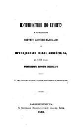 Путешествие по Египту и в монастыри Святаго Антония Великаго и Преподобнаго Павла Өивейскаго, в 1850 госу