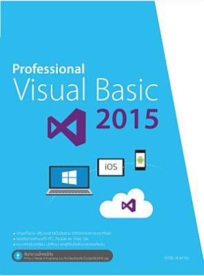 Professional Visual Basic 2015 PDF