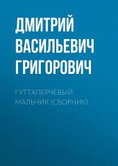 Гуттаперчевый мальчик (сборник)