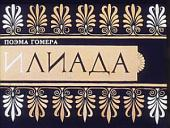"Поэма Гомера ""Илиада"" (Диафильм)"