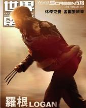 世界電影雜誌 第578期 2017年2月號: 羅根:金鋼狼大銀幕最狂完美落幕