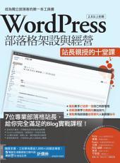 WordPress部落格架設與經營:站長親授的十堂課