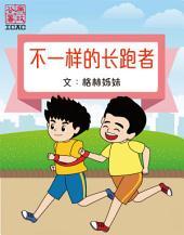 《不一样的长跑者》(简体中文版): Hong Kong ICAC Comics 香港廉政公署漫画