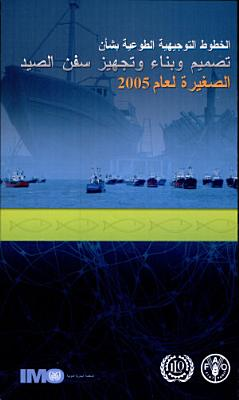 VOLUNTARY GUIDELINES FOR SMALL FISHING VESSELS  2006 Arabic Edition PDF