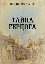 Тайна герцога. Исторический роман из эпохи бироновщины