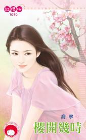 櫻開幾時: 禾馬文化紅櫻桃系列963