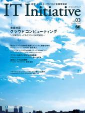 IT Initiative: 第 3 巻